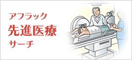 アフラック先進医療サーチ