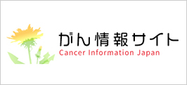 がん情報サイト