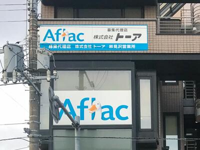 岩見沢営業所